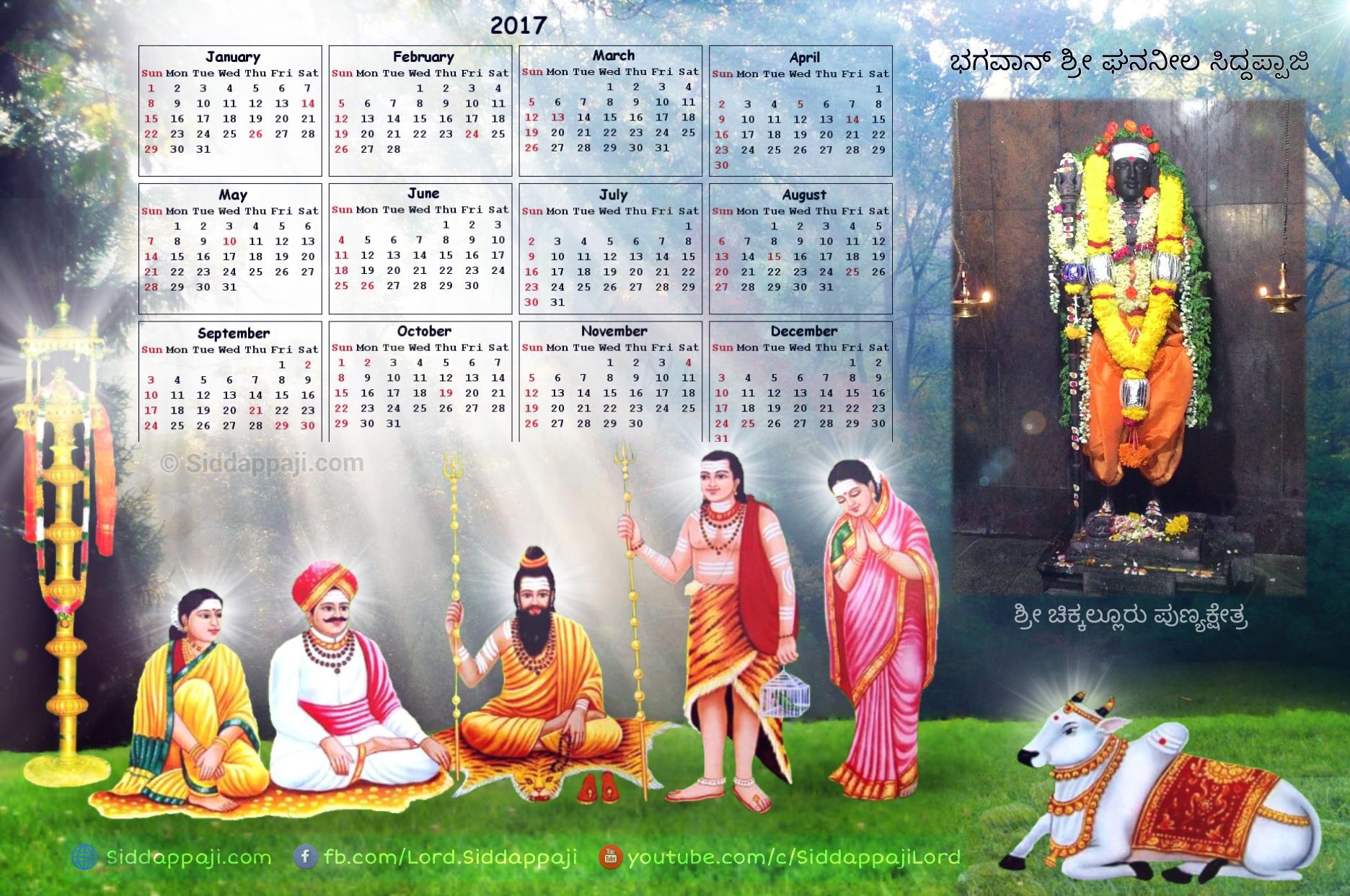 Sri Siddappaji Calendar 2017 (Free Download)