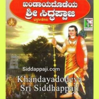 Kandayadodeya Sri Siddappaji